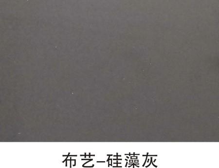 布艺-硅藻灰