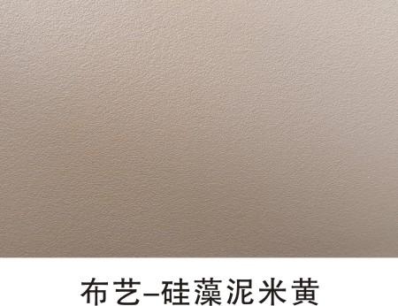 布艺-硅藻泥米黄