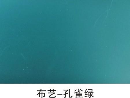 布艺-孔雀绿