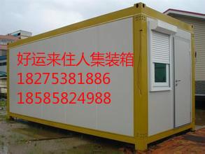集装箱生产厂家