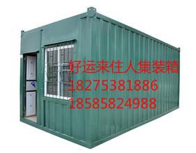 贵阳集装箱租赁