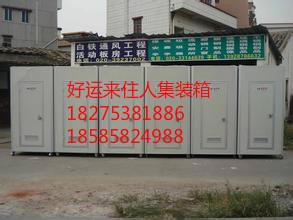 贵阳集装箱卫生间