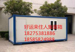 集装箱销售