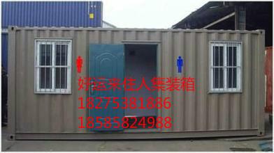 贵州集装箱卫生间