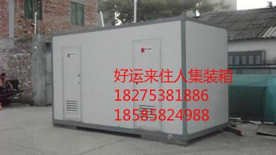 六盘水集装箱卫生间