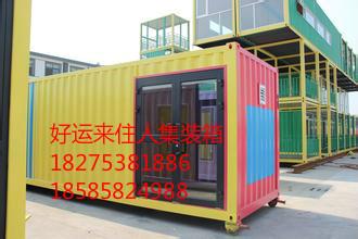 贵州集装箱商铺