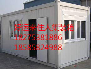 六盘水集装箱式活动房