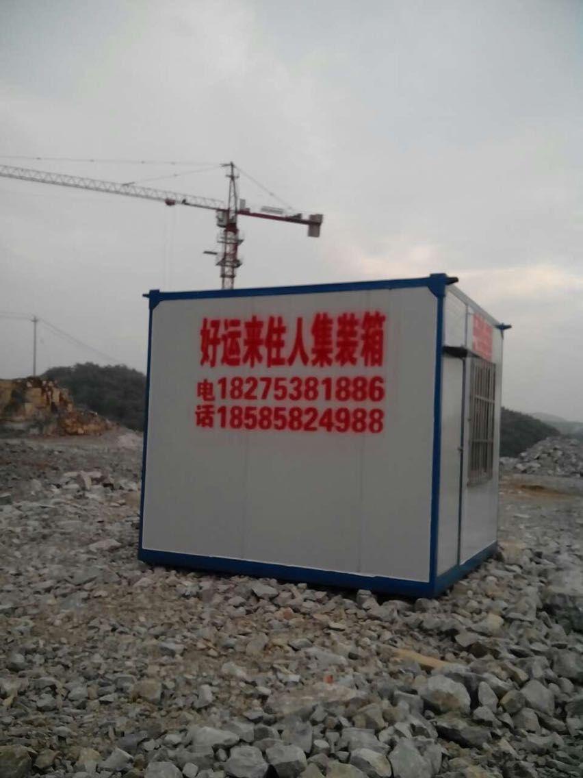 贵州集装箱式活动房