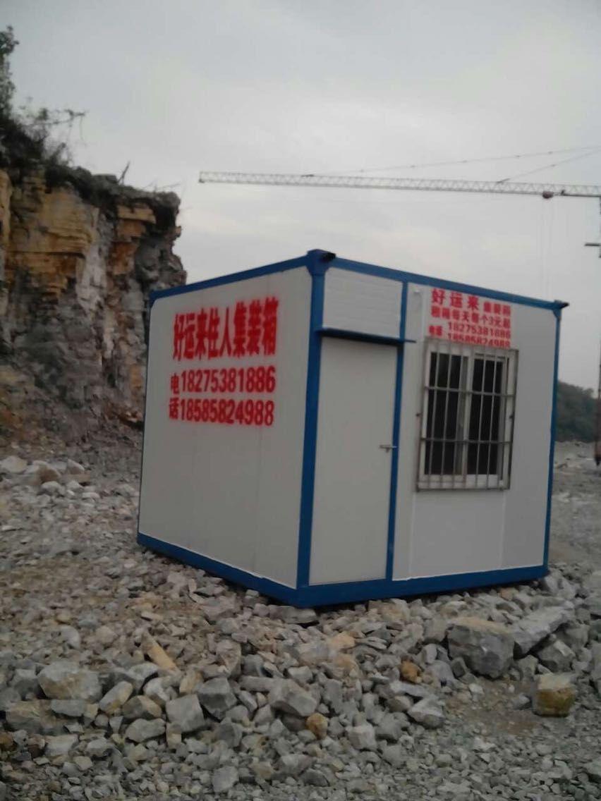 六盘水模块化集装箱房