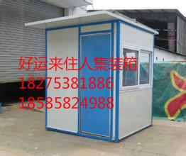 六盘水集装箱房