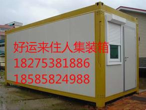 六盘水集装箱移动岗亭