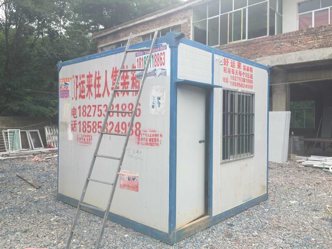 贵州住人集装箱价格