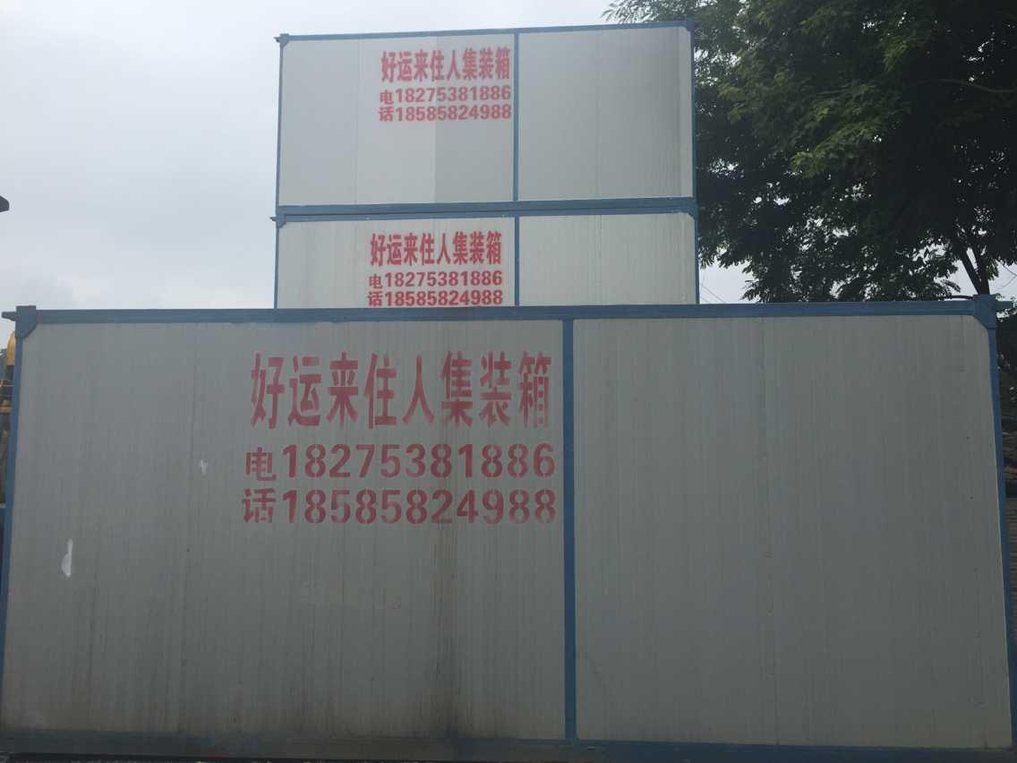 贵阳住人集装箱厂家