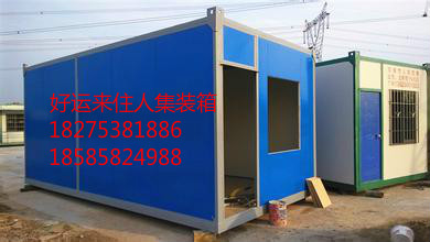六盘水贵州住人集装箱