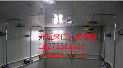 贵阳集装箱浴室