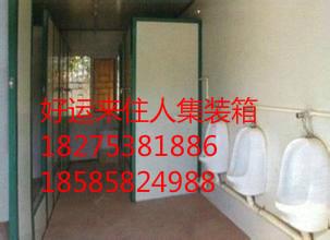 集装箱浴室