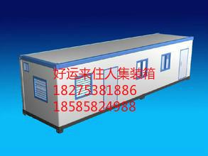 贵州集装箱宿舍