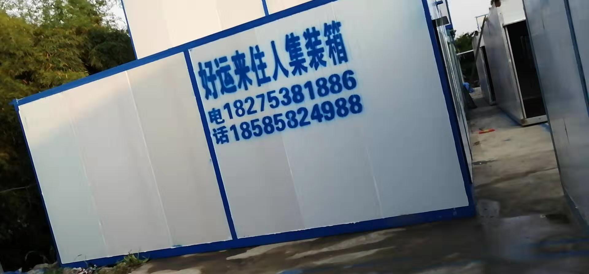 安顺贵州集装箱