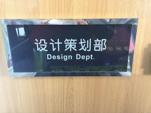 辦公標牌制作