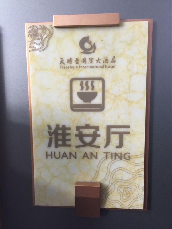 【图文】武汉标牌的安装_武汉不锈钢表面处理