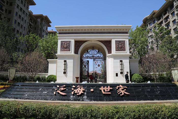 北京泛海世家