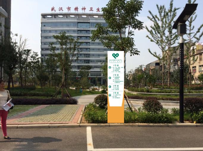 武汉市精神卫生中心