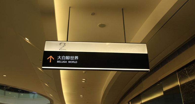 商业体导视系�l? width=