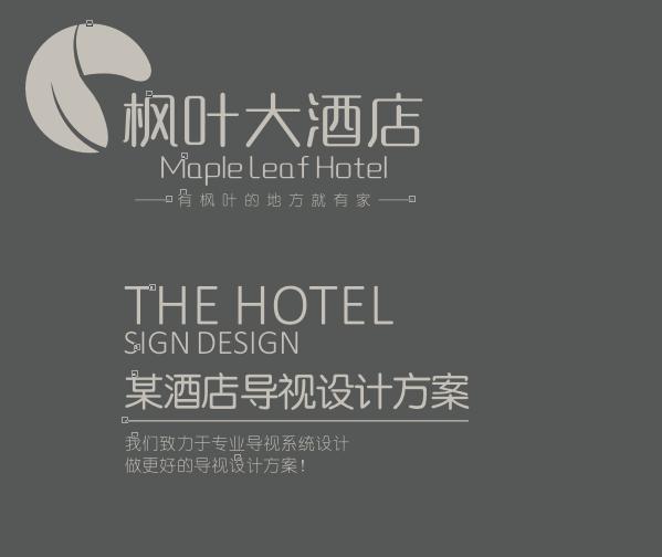 枫叶大酒店