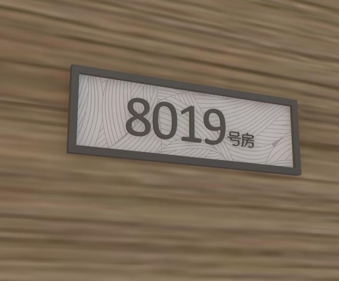 酒店门牌号