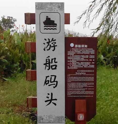 景区标识标牌