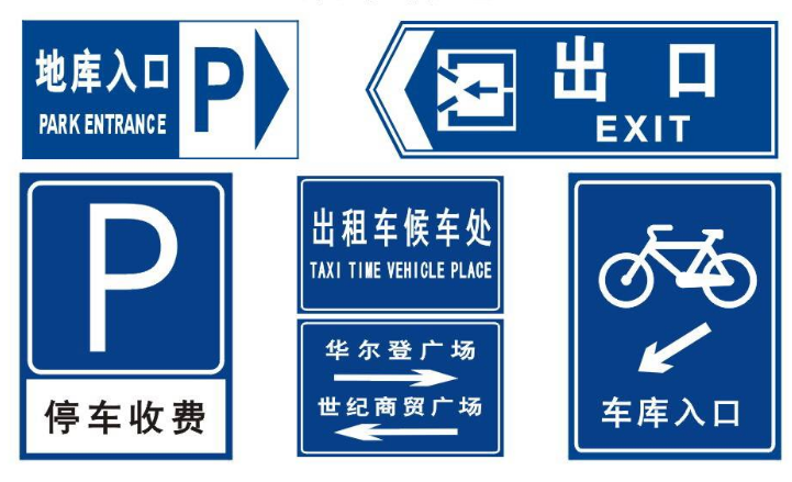 停车场标识