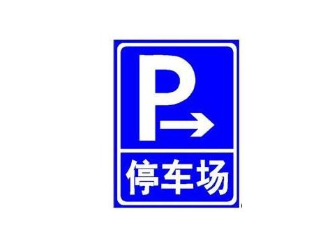 停�R场标�? width=