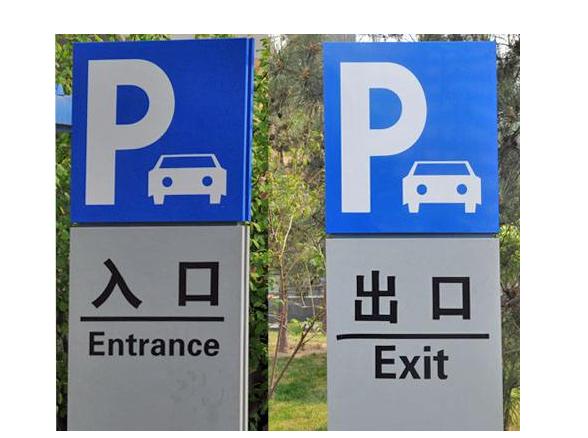 停车场标识标牌