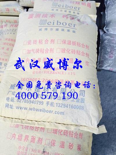 武汉瓷砖粘合剂厂