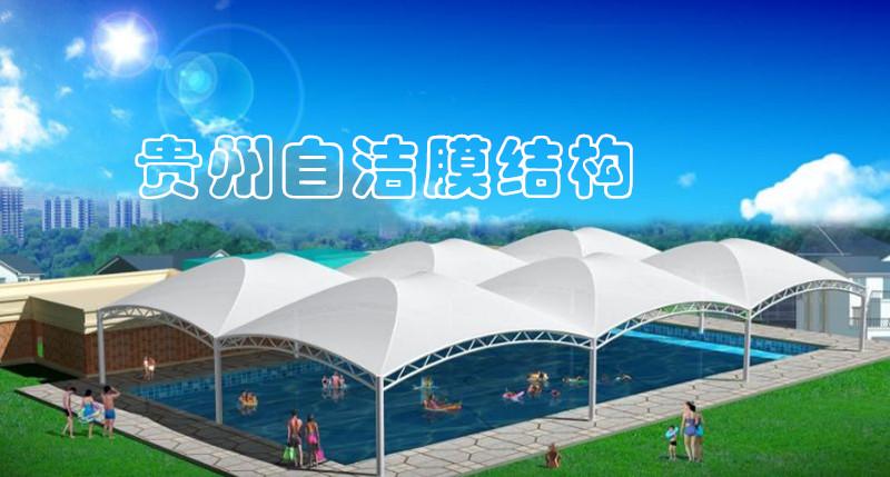 贵州泳池遮阳棚设计