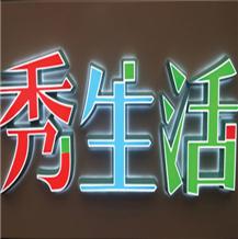 【图】潍坊 led发光字分类有哪些 潍坊led发光字特点