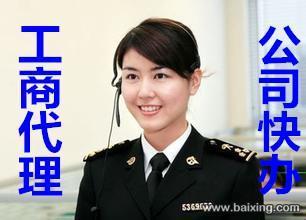 郑州爵金工商代理