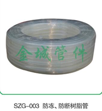 防冻树脂管