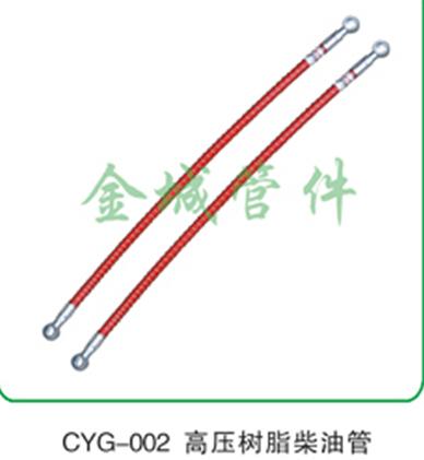 高压树脂柴油管