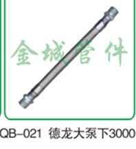 德龙气泵管