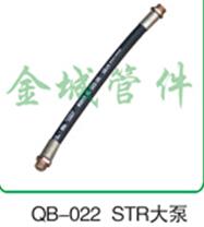 STR大泵管