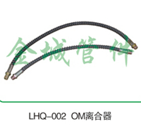 OM离合器油管