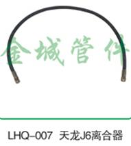 天龙J6离合器油管