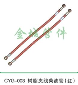 树脂夹线柴油管