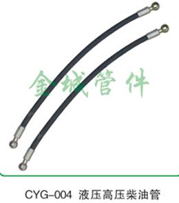 液压高压柴油管