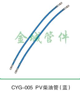 PV柴油管