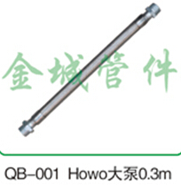 豪沃气泵管