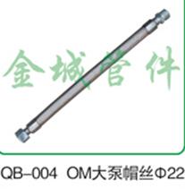OM气泵管
