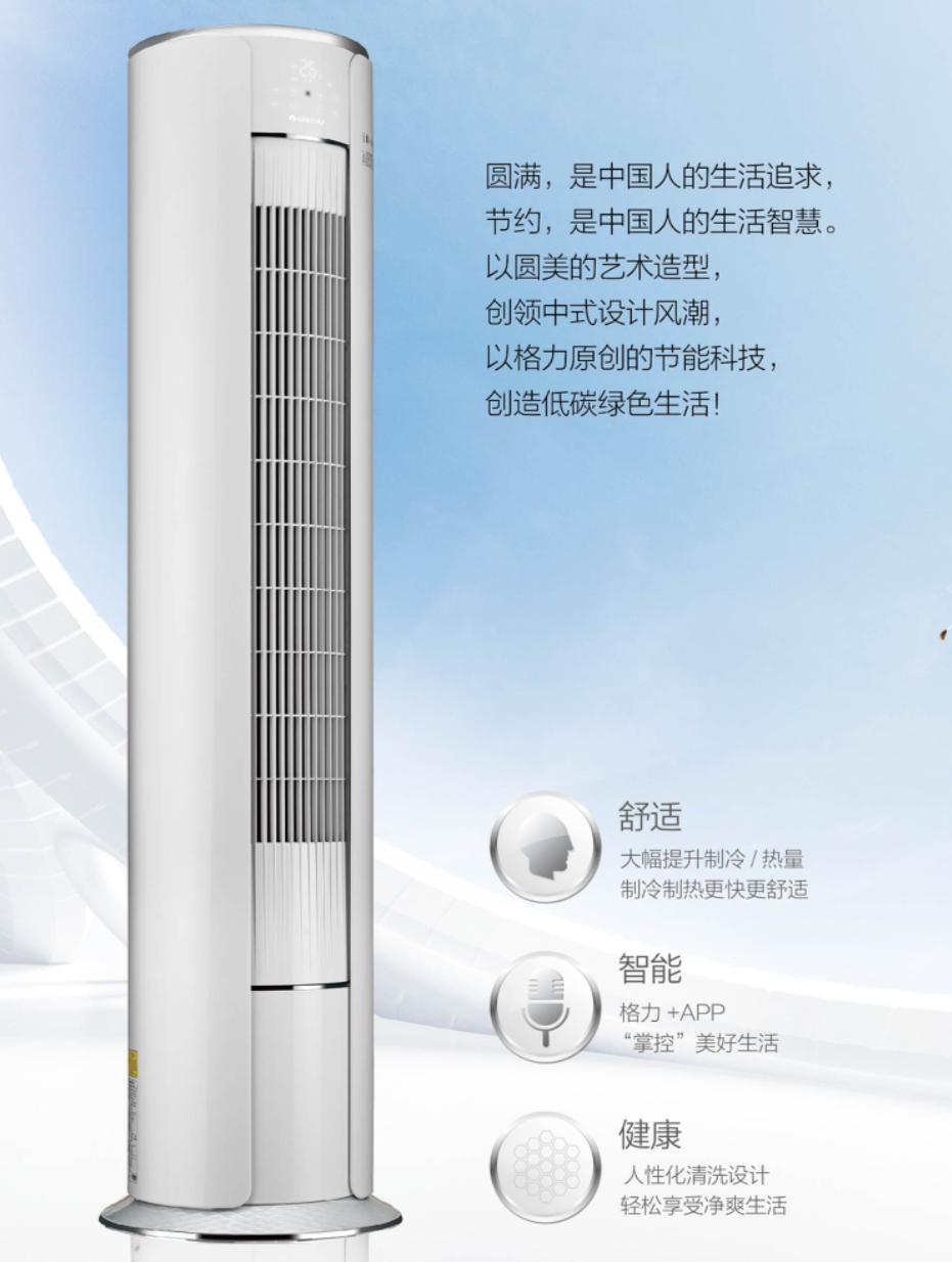 格力空调变频柜机