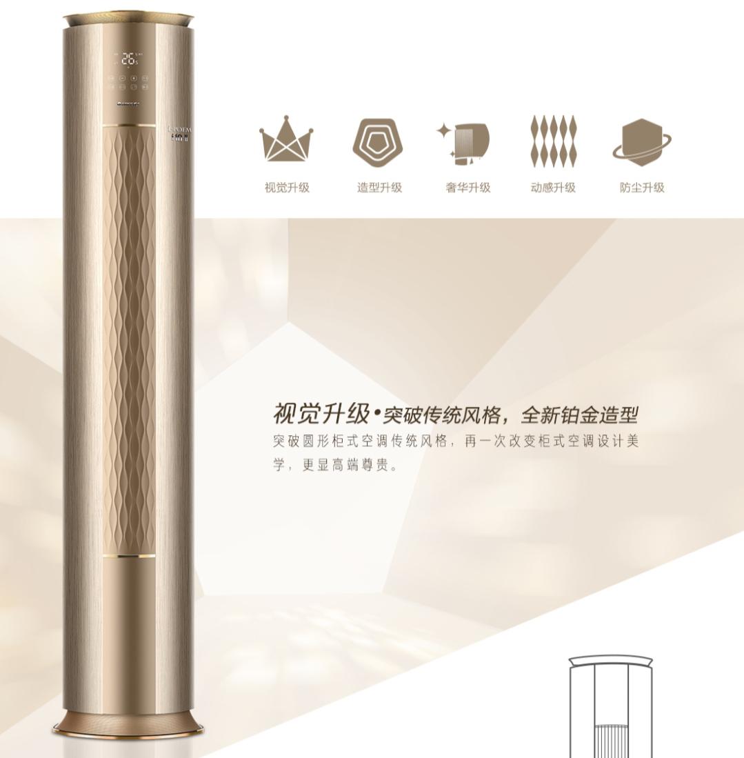 贵州8814cc变频柜机
